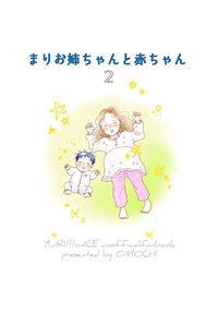 まりお姉ちゃんと赤ちゃん 2