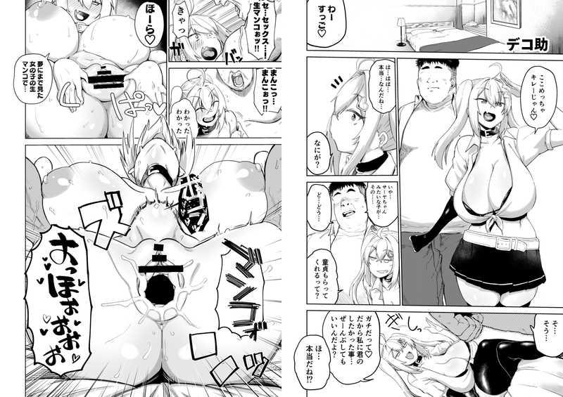爆乳ギャルとメチャクチャパコる合同!!!