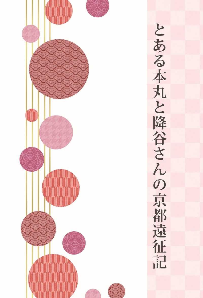 とある本丸と降谷さんの京都遠征記 [梅見酒(藤崎かのん)] 名探偵コナン