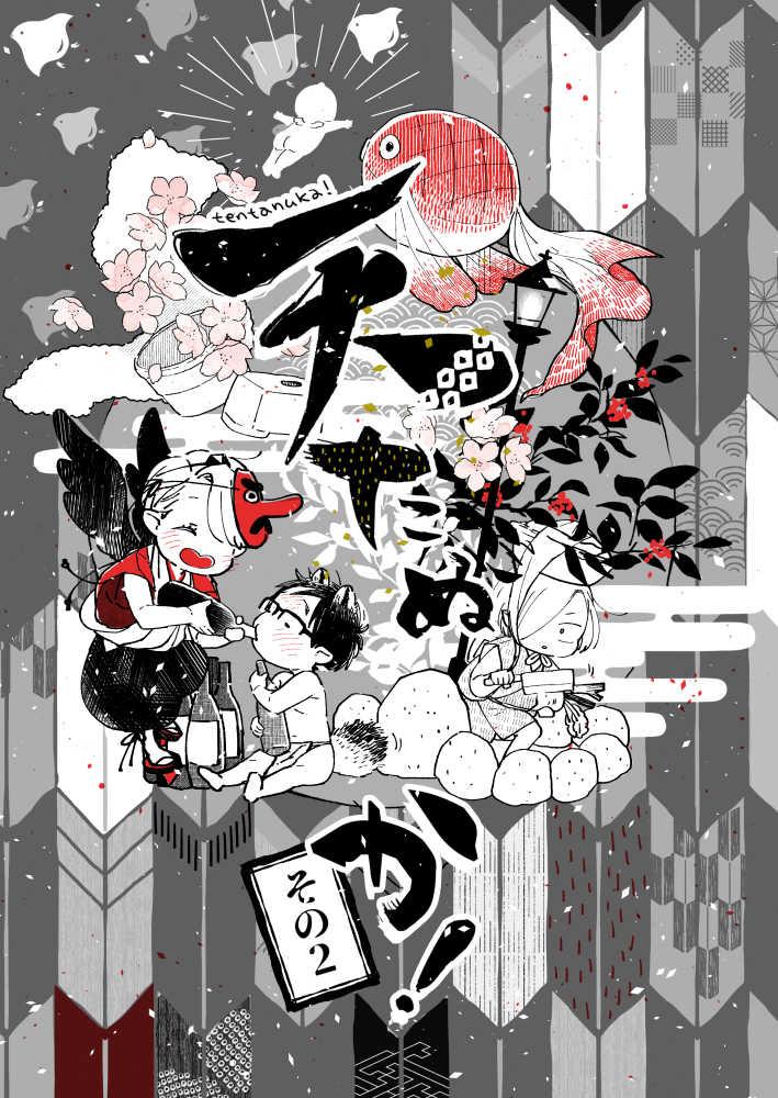 天たぬか!その2 [ntnm.(夏生)] ユーリ!!! on ICE