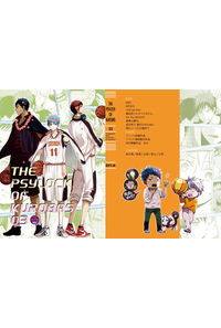 THE PSYLOCK OF KUROBAS 03