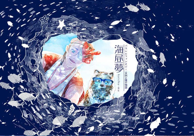 海昼夢【特殊装丁版】 [ntnm.(夏生)] ユーリ!!! on ICE