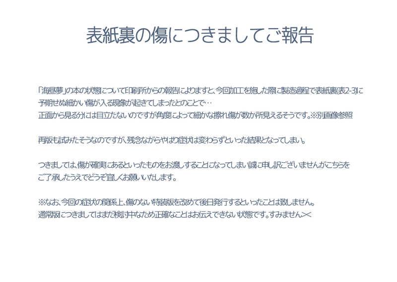 海昼夢【特殊装丁版】