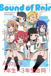 Aqours1年生×3年生合同『Sound of Rain』