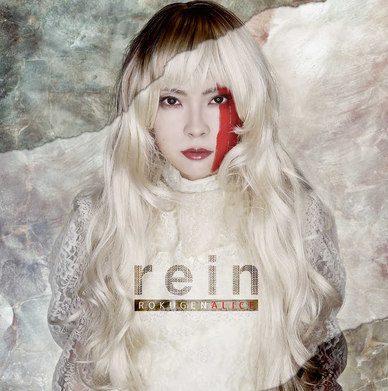 rein [六弦アリス(六弦A助)] オリジナル