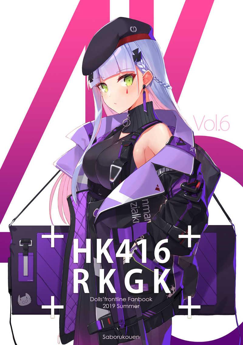 HK416RKGK++