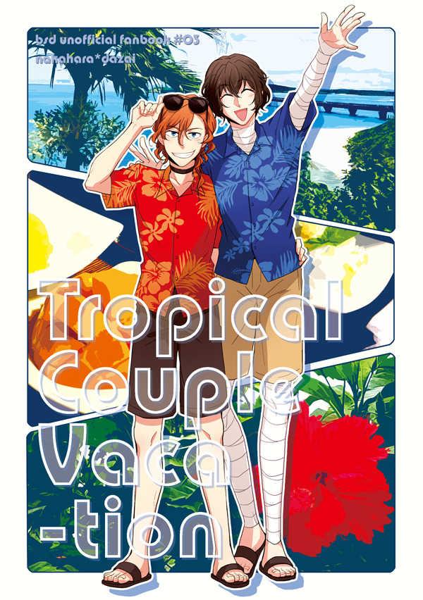 Tropical Couple Vacation [さにあらず(井沢)] 文豪ストレイドッグス