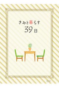 きみと暮らす39日