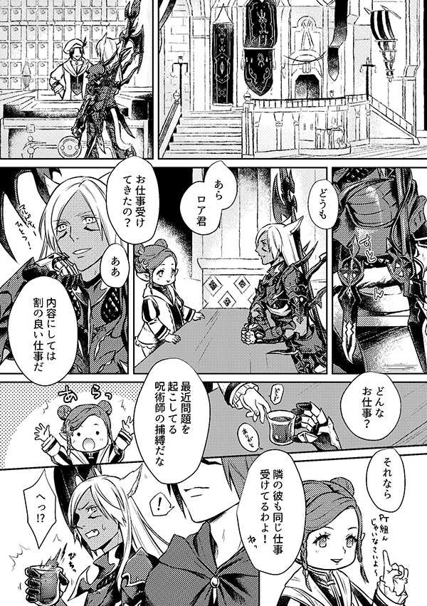 童貞竜騎士、恋をする!