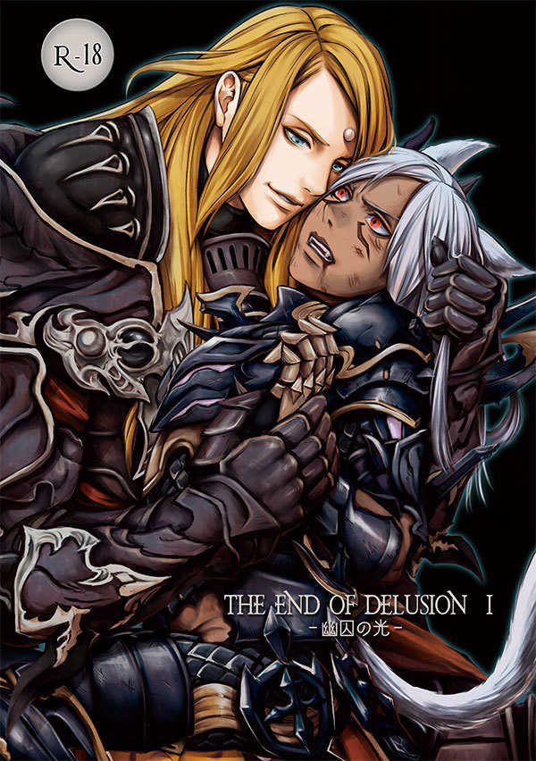 THE END OF DELUSION 1 -幽囚の光-