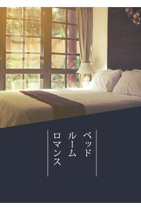 ベッドルームロマンス