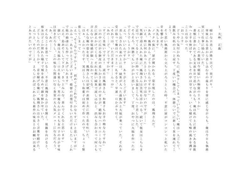 艦隊黙示録―北方海域奪還作戦(上)―