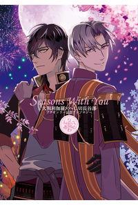 くりへしプチ記念アンソロジー「Seasons With You」