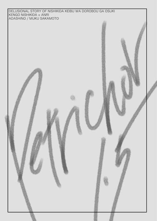Petrichor 1.5