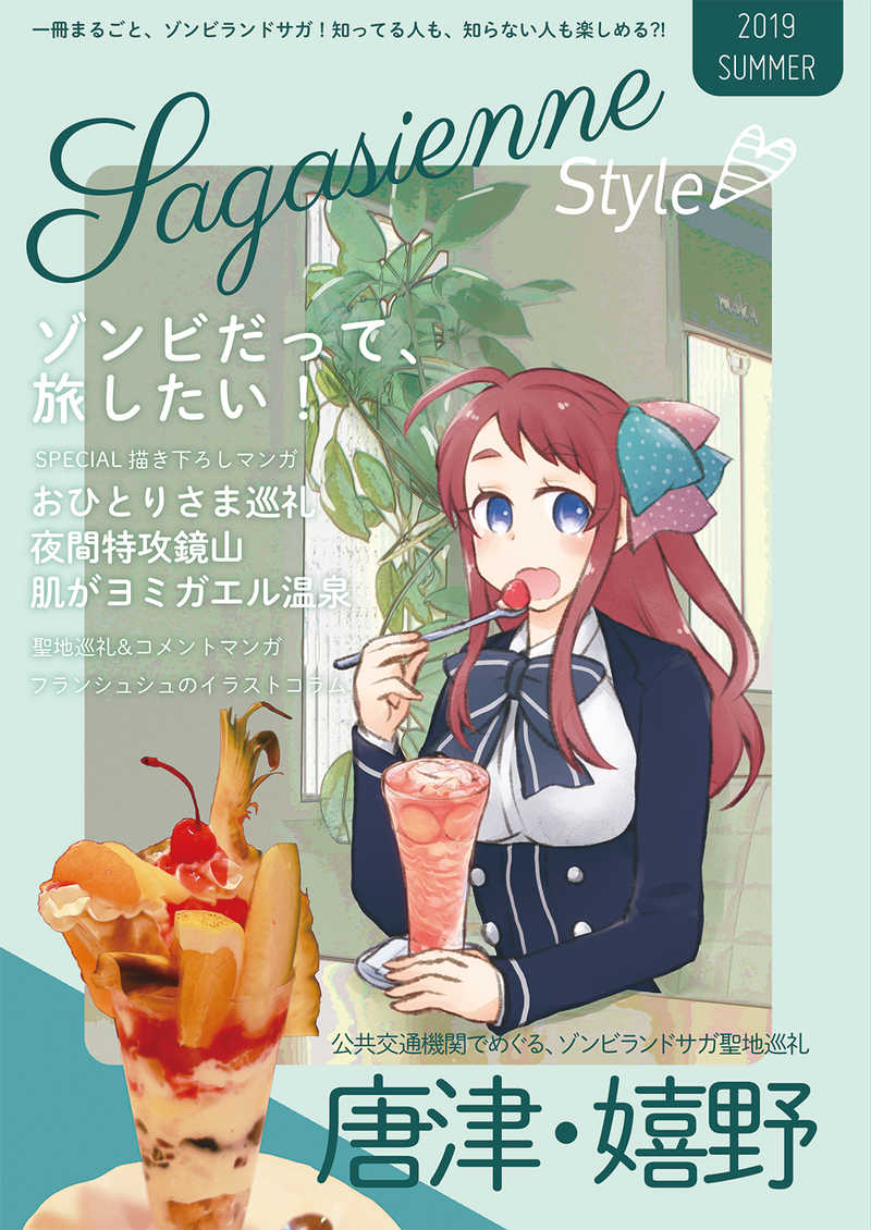 Sagasienne Style [どっくりぽんかんじま(立山)] ゾンビランドサガ