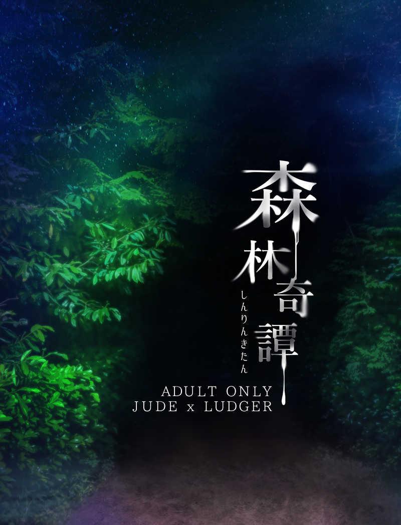 森林奇譚 [水籠(あきら)] テイルズシリーズ