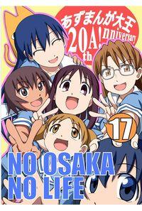 NO OSAKA NO LIFE 17