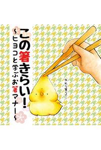この箸きらい!~ヒヨコと学ぶお箸マナー~