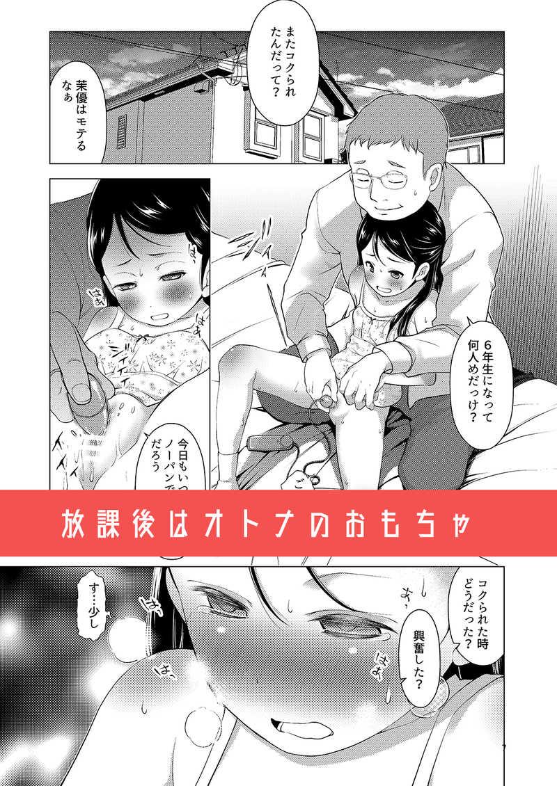誰ニモ云ワナイデ
