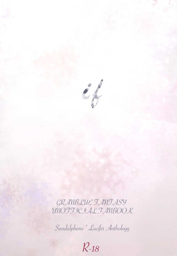 if [La lune(みふゆ)] グランブルーファンタジー