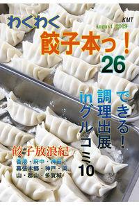 わくわく餃子本っ!26