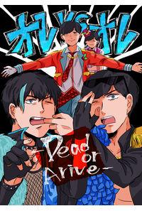オレVSオレ -Dead or Alive-