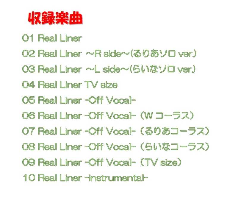 Real Liner