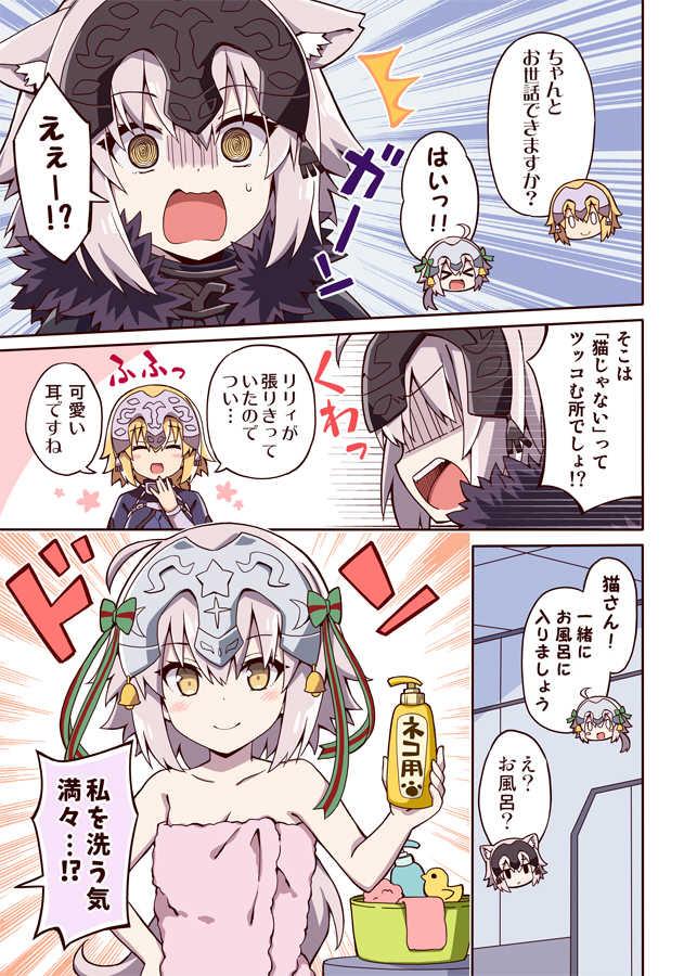 ちょっとエッチな猫耳カルデアが修羅場すぎる!!