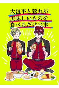 大包平と鶯丸が美味しいものを食べるだけの本