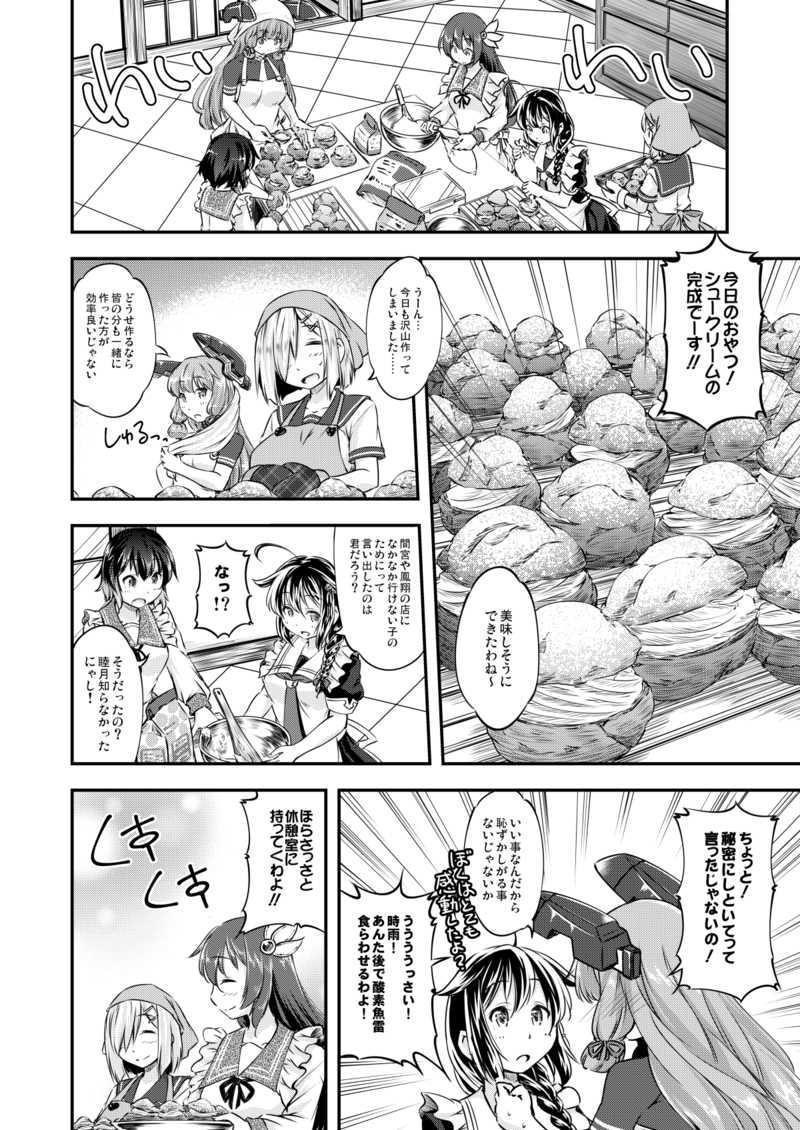 居酒屋鳳翔 総集編2