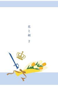 花と剣 2