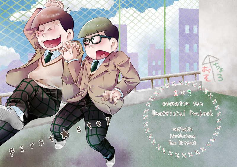 First ★ Step [ばぁすすとぉん(深月 藍)] おそ松さん