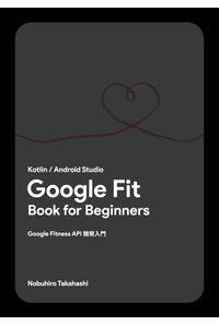 Google Fit Book for Beginners