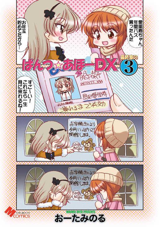 ぱんつあほーDX最終章の3