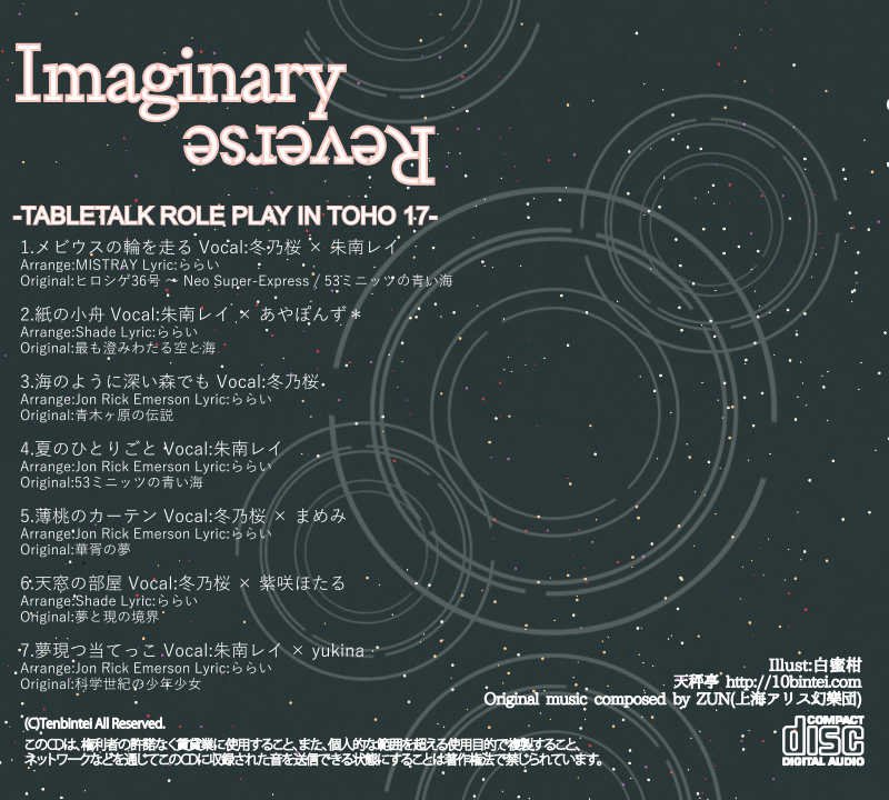 Imaginary Reverse -TABLETALK ROLE PLAY IN TOHO17-