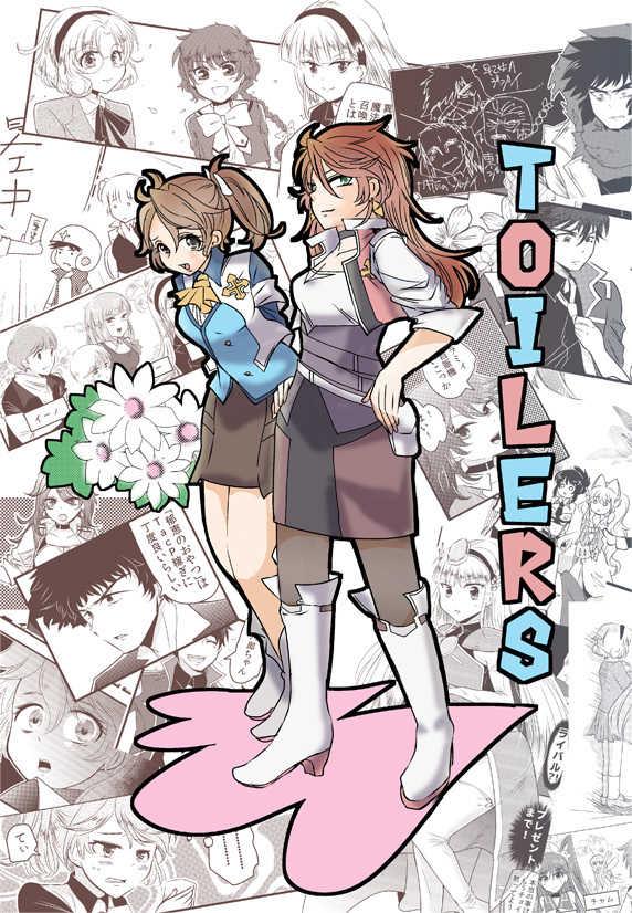 TOILERS [白黒宝箱(ゆきした望)] スーパーロボット大戦