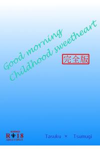 Good morning Childhood sweetheart 完全版