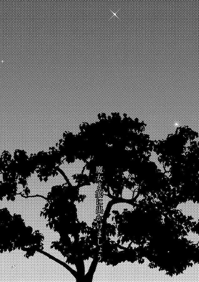 魔女の棲む森・上
