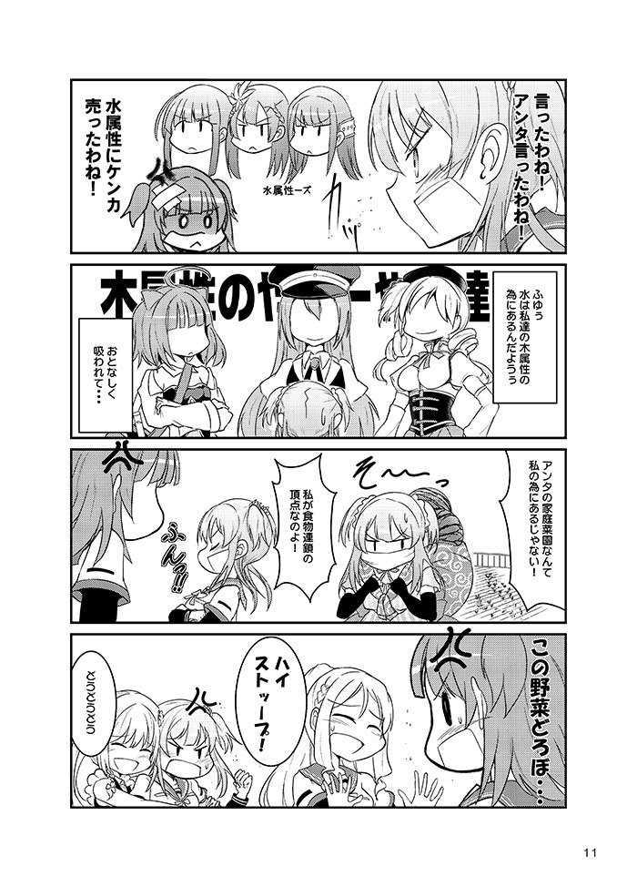 レナちゃんピックアップ!2