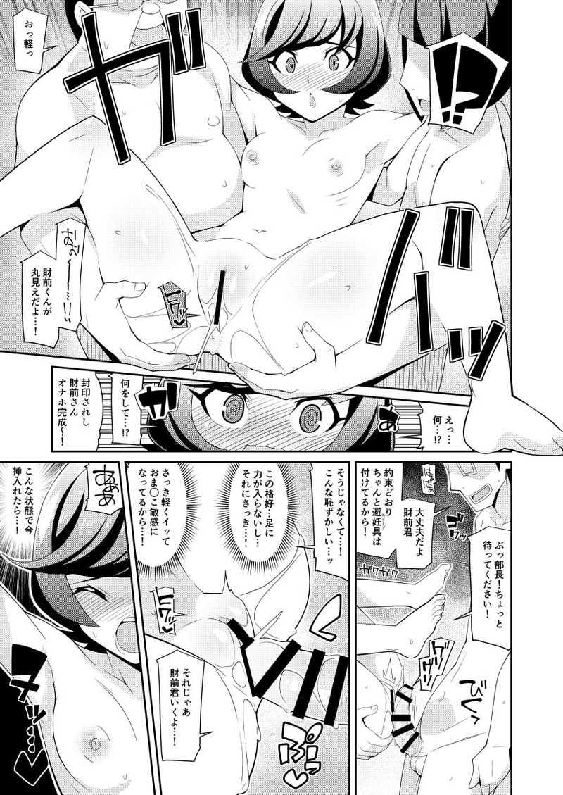 デュエサーの秘姫事-ヒメゴト-