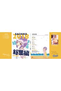 2018絵まとめ総集編-SACHIKO-