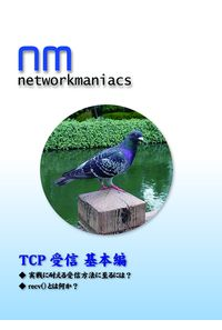 networkmaniacs TCP 受信 基本編