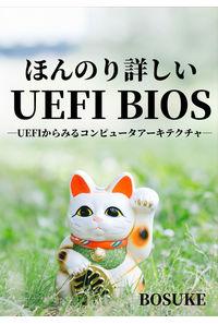 ほんのり詳しいUEFI BIOS -UEFIからみるコンピュータアーキテクチャ-