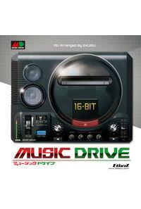 ミュージック ドライブ