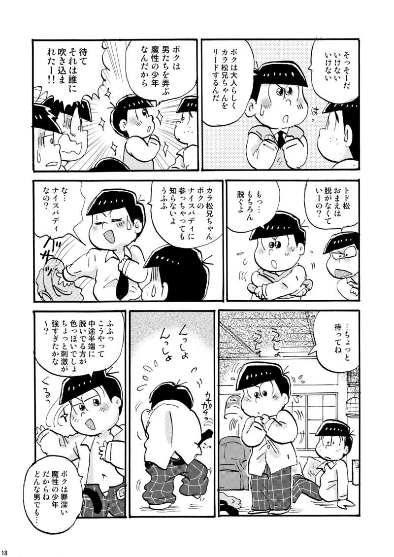 松野さんちの末っ子・大人の扉編