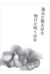 過去に散るはな、明日に咲くはな