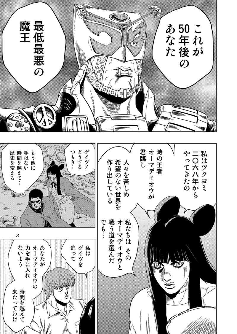 石仮面ライダーディオウ