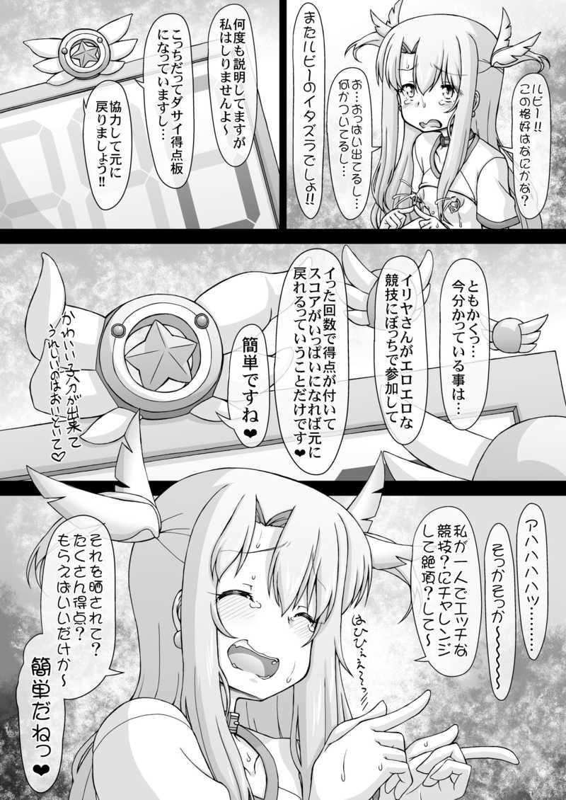 ドキッ☆イリヤちゃんぼっちのエロエロ大運動会!!