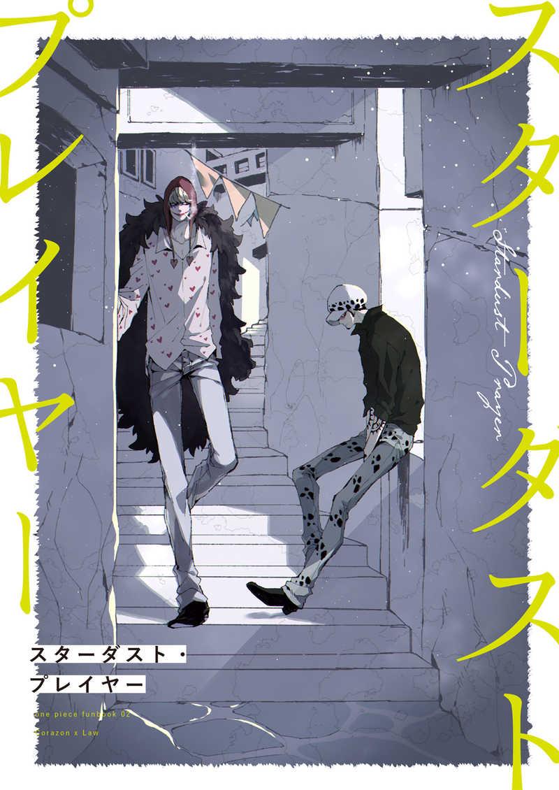 スターダスト・プレイヤー [hybkt(008)] ONE PIECE