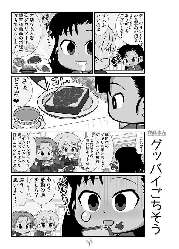 ガルまん総集編ソミュア